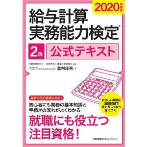 給与計算実務能力検定2級公式テキスト 2020年度版/北村庄吾/職業技能振興会