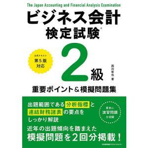 日曜はクーポン有/ ビジネス会計検定試験2級重要ポイント&摸擬問題集/西川哲也