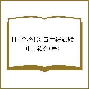 1冊合格!測量士補試験/中山祐介