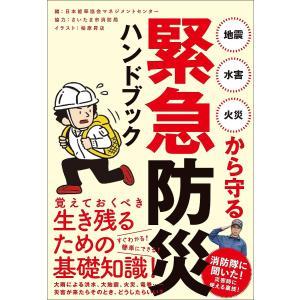地震・水害・火災から守る緊急防災ハンドブック/日本能率協会マネジメントセンター