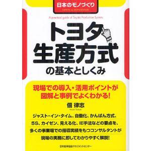 トヨタ生産方式の基本としくみ 日本のモノづくり/佃律志