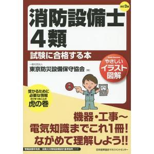 消防設備士4類試験に合格する本 やさしいイラスト図解/東京防災設備保守協会