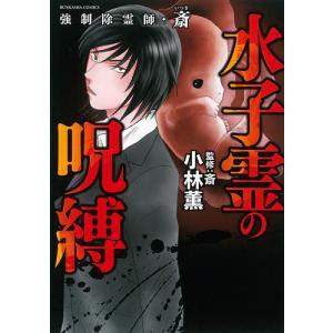 〔予約〕強制除霊師・斎 水子霊の呪縛/小林薫/斎