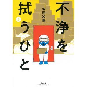 毎日クーポン有/ 不浄を拭うひと 2/沖田×華