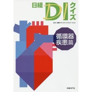編集:日経ドラッグインフォメーション 出版社:日経BP社 発行年月:2016年08月