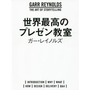 著:ガー・レイノルズ 出版社:日経BP社 発行年月:2016年12月 キーワード:ビジネス書