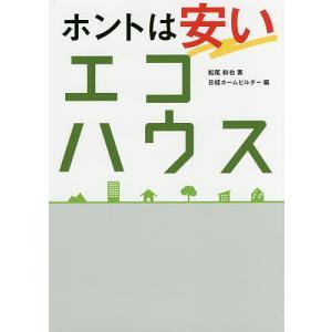 ホントは安いエコハウス エコをケチると「住宅貧乏」に/松尾和也/日経ホームビルダー