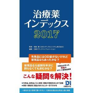 治療薬インデックス 2017/笹嶋勝/日経ドラッグインフォメーション