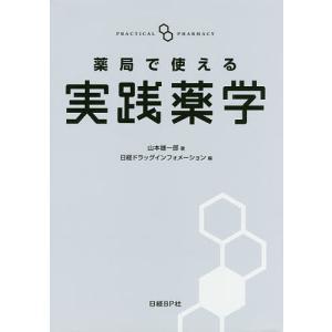 薬局で使える実践薬学/山本雄一郎/日経ドラッグインフォメーション
