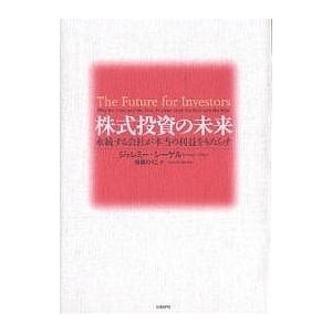 著:ジェレミー・シーゲル 訳:瑞穂のりこ 出版社:日経BP社 発行年月:2005年11月 キーワード...