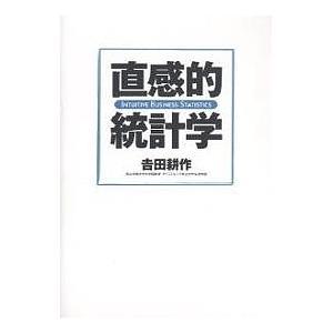 直感的統計学/吉田耕作