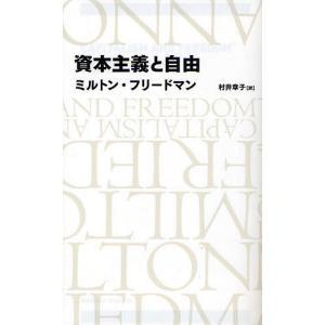 資本主義と自由/ミルトン・フリードマン/村井章子