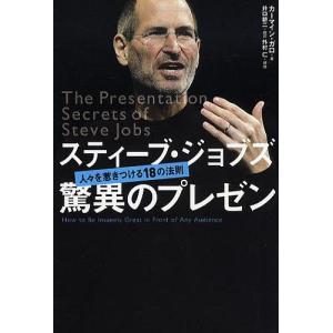 著:カーマイン・ガロ 出版社:日経BP社 発行年月:2010年07月 キーワード:ビジネス書