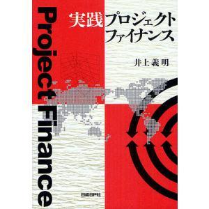著:井上義明 出版社:日経BP社 発行年月:2011年06月