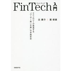 FinTech入門 テクノロジーが推進する「ユーザー第一主義」の金融革命/辻庸介/瀧俊雄