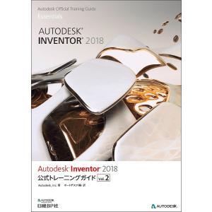Autodesk Inventor 2018公式トレーニングガイド Vol.2/Autodesk,I...