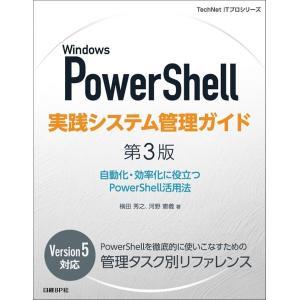 Windows PowerShell実践システム管理ガイド 自動化・効率化に役立つPowerShell活用法/横田秀之/河野憲義