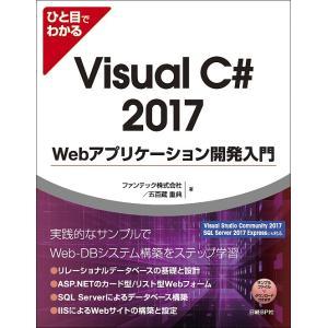 ひと目でわかるVisual C# 2017 Webアプリケーション開発入門/ファンテック株式会社/五...