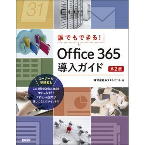 著:ネクストセット 出版社:日経BP 発行年月:2019年06月