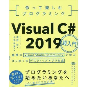 作って楽しむプログラミングVisual C# 2019超入門 無償のVisual Studio Co...