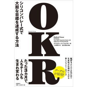 著:クリスティーナ・ウォドキー 訳:二木夢子 出版社:日経BP社 発行年月:2018年03月
