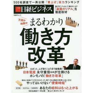 出版社:日経BP社 発行年月:2018年06月 シリーズ名等:日経BPムック キーワード:ビジネス書