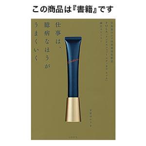 仕事は、臆病なほうがうまくいく 日本初のシワ改善薬用化粧品POLA「リンクルショットメディカルセラム」誕生ストーリー/安原ゆかり