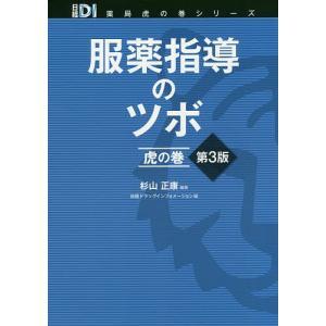 服薬指導のツボ虎の巻/杉山正康/日経ドラッグインフォメーション