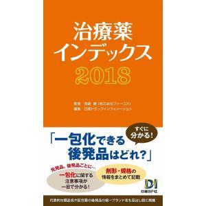 治療薬インデックス 2018/笹嶋勝/日経ドラッグインフォメーション