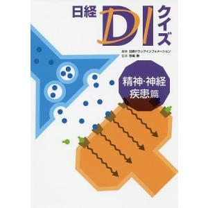 日経DIクイズ 精神・神経疾患篇/日経ドラッグインフォメーション/笹嶋勝
