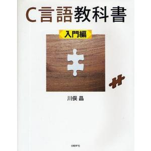 C言語教科書 入門編/川俣晶