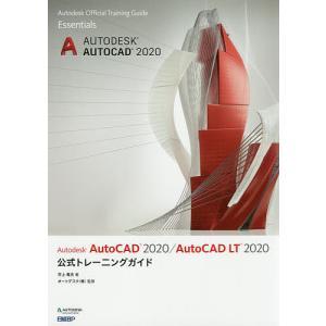 Autodesk AutoCAD 2020/AutoCAD LT 2020公式トレーニングガイド/井上竜夫/オートデスク株式会社