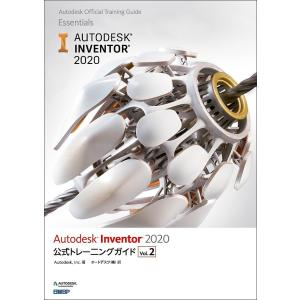 Autodesk Inventor 2020公式トレーニングガイド Vol.2/Autodesk,I...