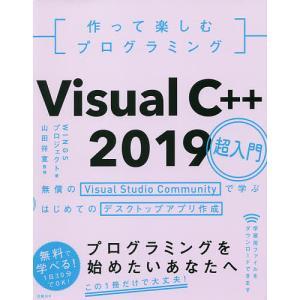 作って楽しむプログラミングVisual C++ 2019超入門 無償のVisual Studio C...