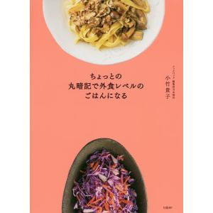 日曜はクーポン有/ ちょっとの丸暗記で外食レベルのごはんになる/小竹貴子/レシピ|bookfan PayPayモール店