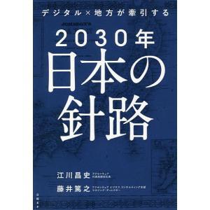 デジタル×地方が牽引する2030年日本の針路/江川昌史/藤井篤之