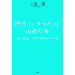 経営コンサルタントの教科書 「良い経営」の本質と実践が分かる本/小宮一慶