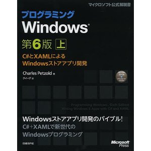 プログラミングWindows C#とXAMLによるWindowsストアアプリ開発 上/Charles...