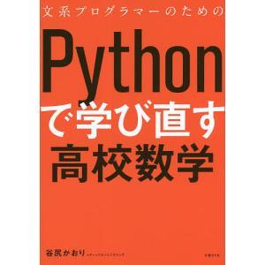 文系プログラマーのためのPythonで学び直す高校数学/谷尻かおり
