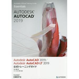 Autodesk AutoCAD 2019/Autodesk AutoCAD LT 2019公式トレ...