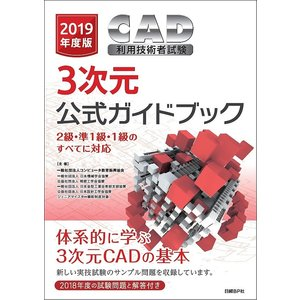 CAD利用技術者試験3次元公式ガイドブック 2019年度版/コンピュータ教育振興協会