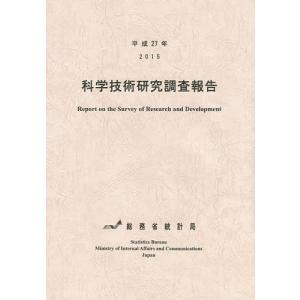 科学技術研究調査報告 平成27年/総務省統計局