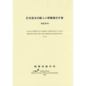住民基本台帳人口移動報告年報 平成28年/総務省統計局