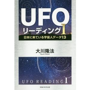 UFOリーディング 1/大川隆法