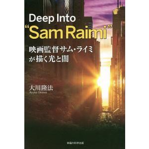 """映画監督サム・ライミが描く光と闇 Deep Into""""Sam Raimi""""/大川隆法"""