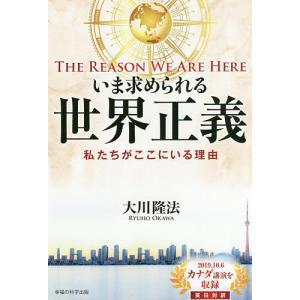いま求められる世界正義 私たちがここにいる理由/大川隆法