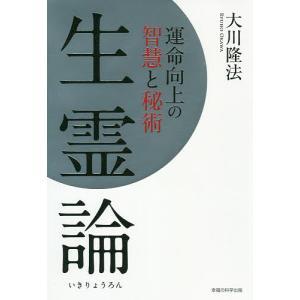 生霊論 運命向上の智慧と秘術/大川隆法