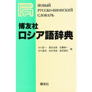 編:木村彰一 出版社:博友社 発行年:1975年