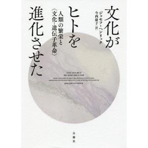 文化がヒトを進化させた 人類の繁栄と〈文化−遺伝子革命〉/ジョセフ・ヘンリック/今西康子