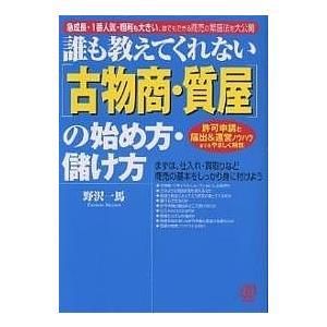 著:野沢一馬 出版社:ぱる出版 発行年月:2003年09月 キーワード:ビジネス書